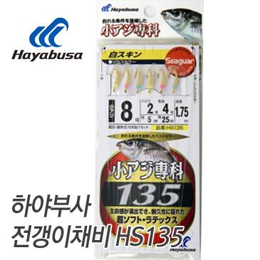 하야부사 HS135 전갱이채비/전어&고등어 채비